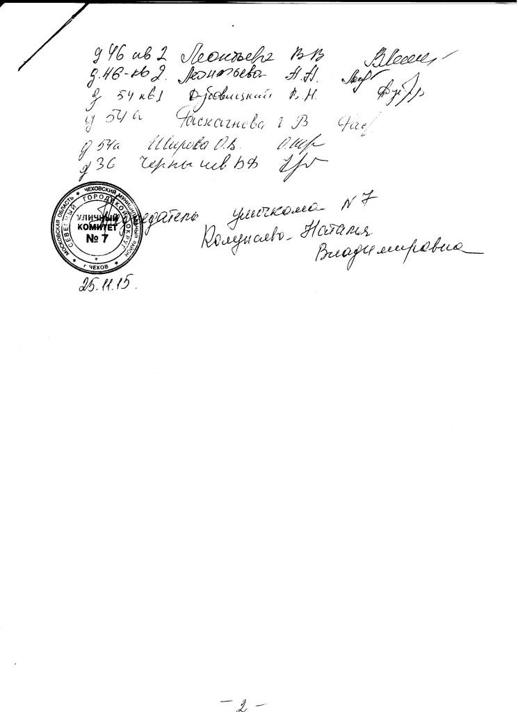 Акт 2от 21.11.15 001
