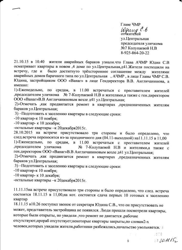 Заявление Юдину от жителей от 30.11.15 001
