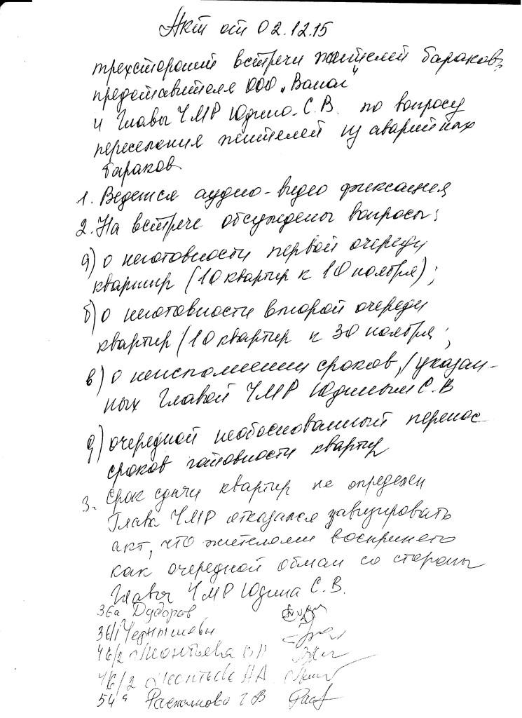 акт от 02.12.15 001