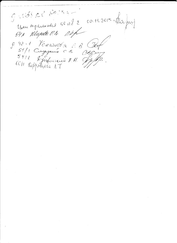 акт 2 от 02.12.15 001