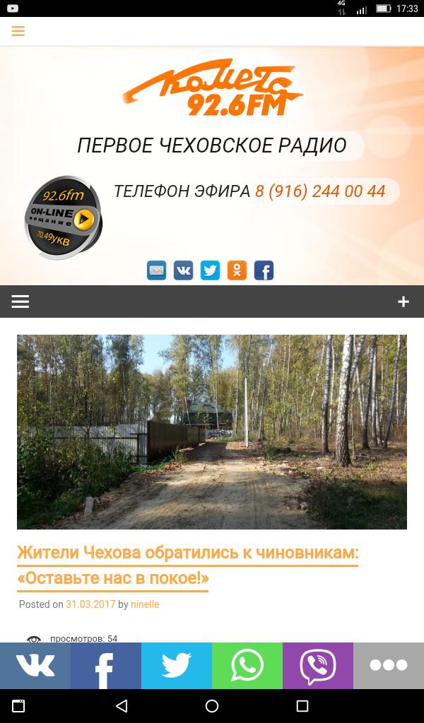 screenshot_20170331-173339
