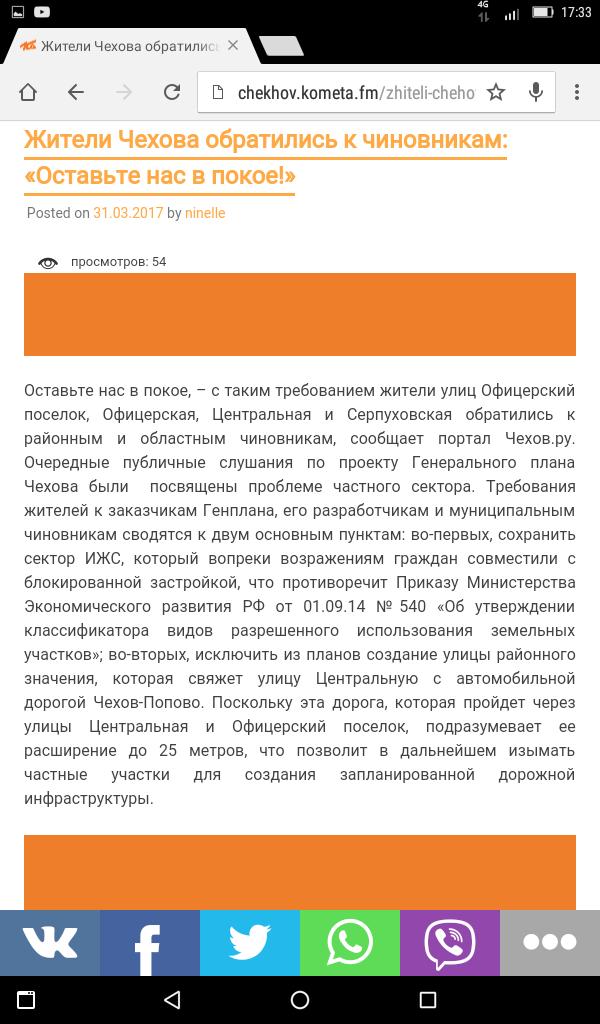 screenshot_20170331-173350