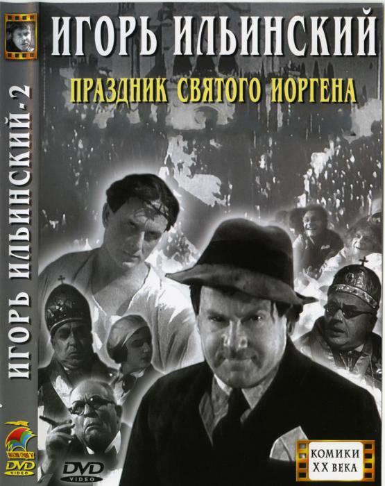 prazdnik-svyatogo-yorgena-film-1930-g