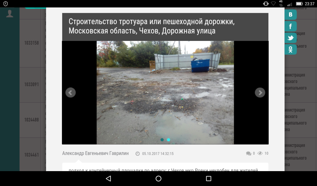 screenshot_20171202-233744