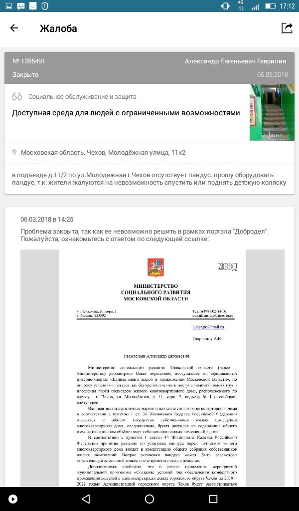screenshot_20180306-171215