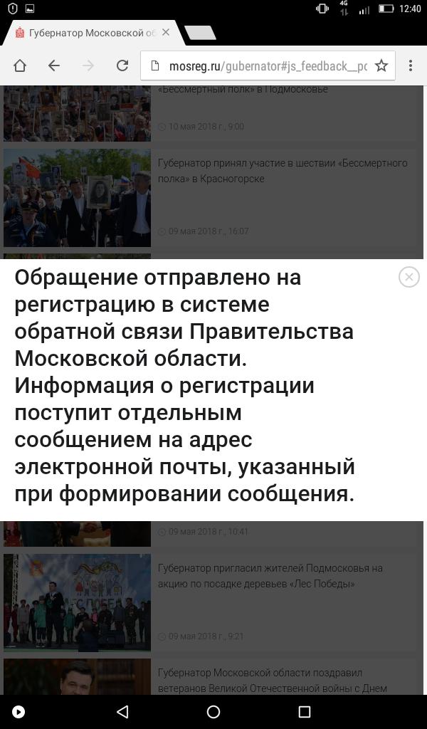 screenshot_20180510-124100