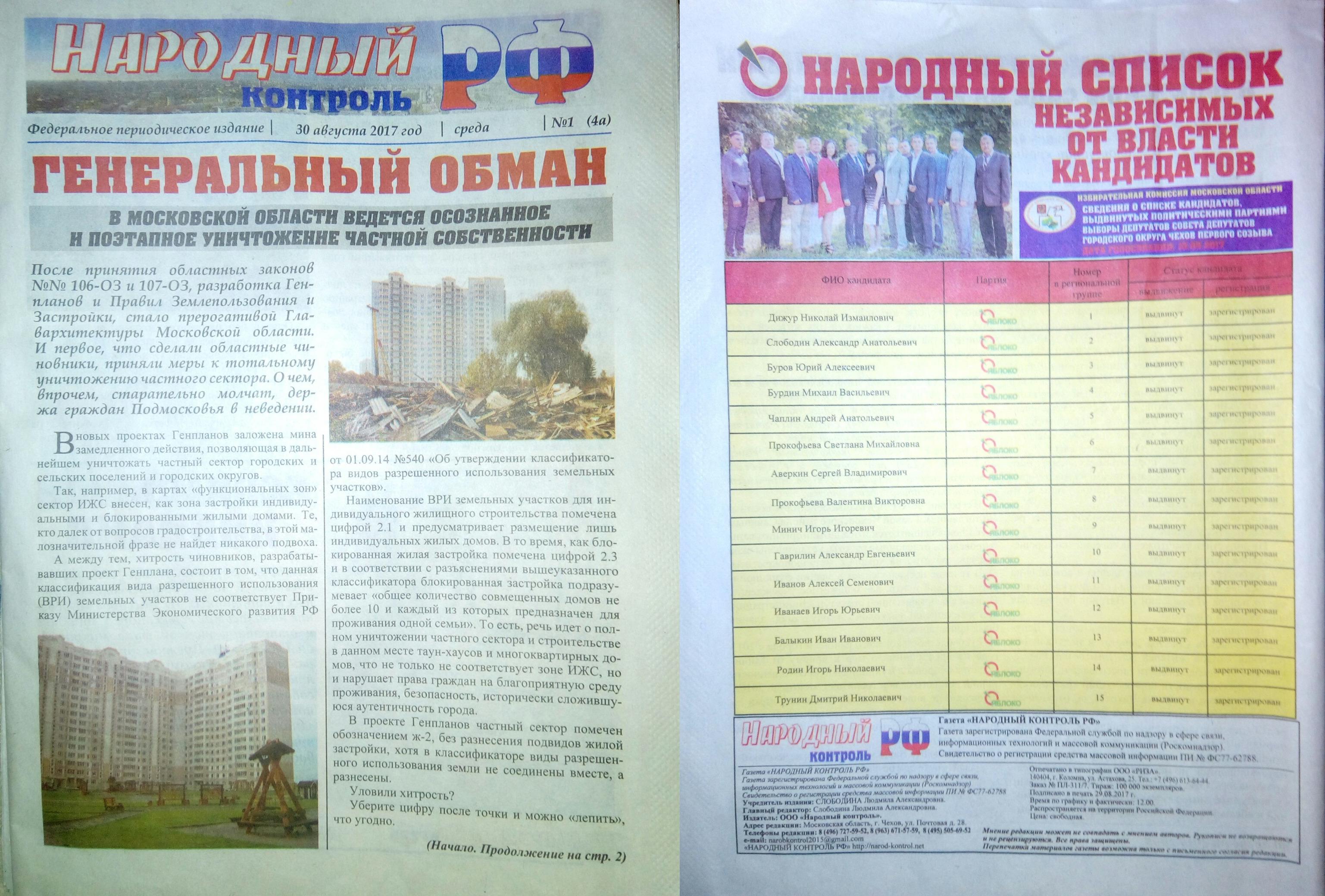 Народный список