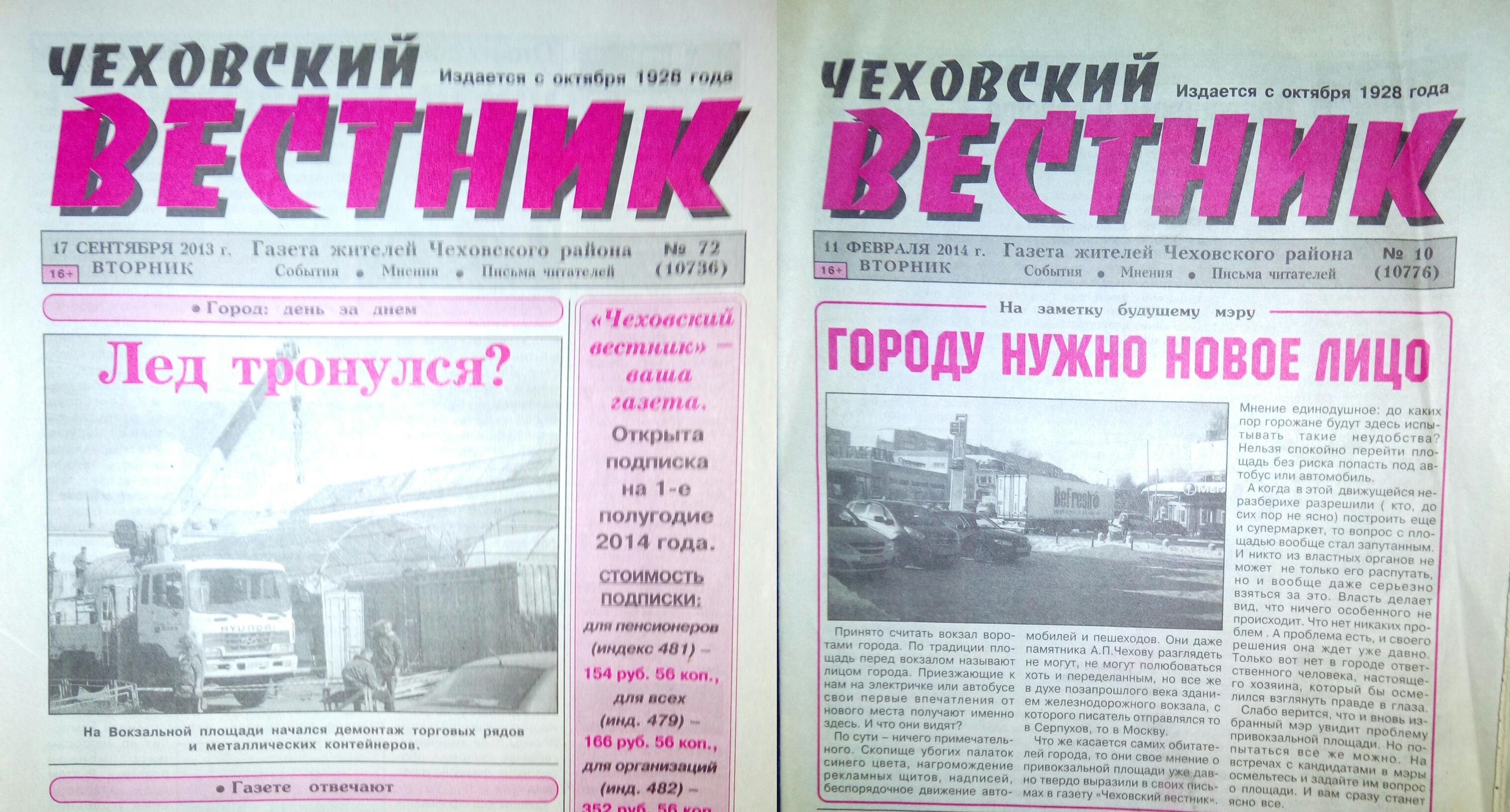 Чеховский вестник