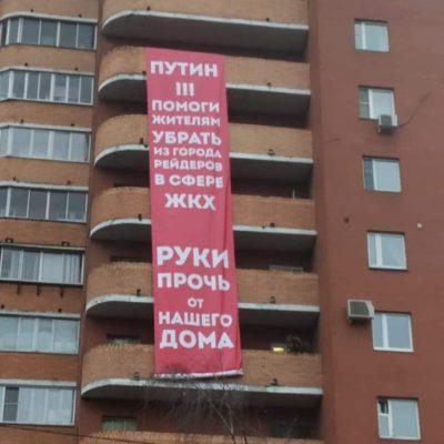 Плакат-обращение к президенту России в Химках