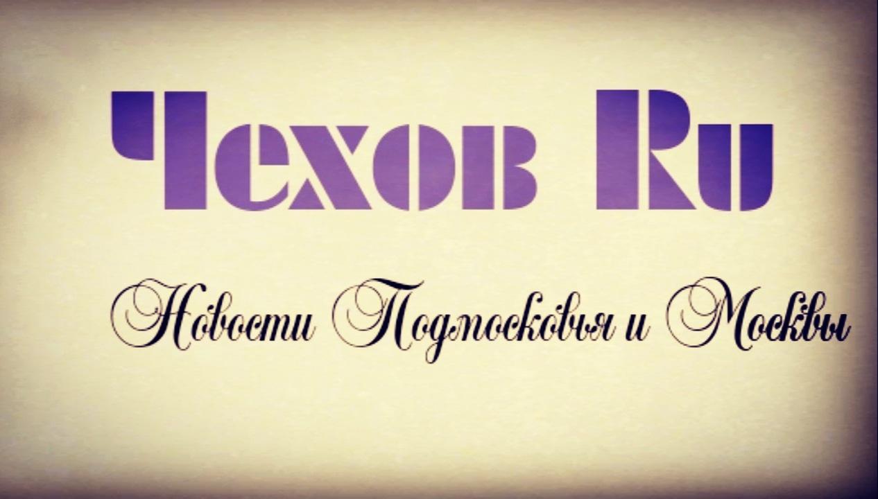 Чехов Ru